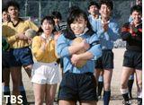 TBSオンデマンド「スクール・ウォーズ〜泣き虫先生の7年戦争〜  #19」