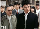 TBSオンデマンド「スクール・ウォーズ〜泣き虫先生の7年戦争〜  #20」