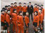 TBSオンデマンド「スクール・ウォーズ〜泣き虫先生の7年戦争〜  #25」