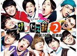 テレビ東京オンデマンド「テレビ演劇 サクセス荘2 反省会 第10回」