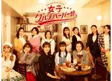 テレビ東京オンデマンド「女子グルメバーガー部 」 #7〜#12 パック