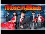 テレビ東京オンデマンド「働かざる者たち」 #1〜#6 パック
