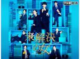 テレ朝動画「未解決の女 警視庁文書捜査官 Season2」 #1〜#7 パック