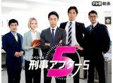テレ朝動画「ドラマスペシャル『刑事アフター5』」