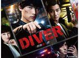 カンテレドーガ「DIVER-特殊潜入班-」 #1〜#5 パック