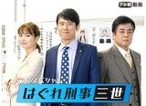 テレ朝動画「ドラマスペシャル『はぐれ刑事三世』」