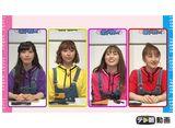 テレ朝動画「ももクロChan〜Momoiro Clover Z Channel〜 #520」