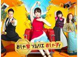 テレビ東京オンデマンド「おしゃ家ソムリエおしゃ子!」 #1〜#8 パック
