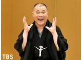 TBSオンデマンド「落語研究会『こんな顔』桂文治」