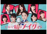 テレビ東京オンデマンド「だから私はメイクする」 #1〜#6 パック