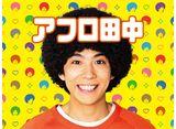 アフロ田中 #1〜#10 パック