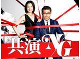 テレビ東京オンデマンド「共演NG」 #1〜#6、特別編 パック