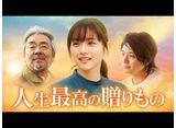 テレビ東京オンデマンド 新春ドラマスペシャル「人生最高の贈りもの」