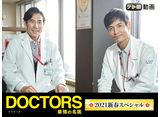 テレ朝動画「DOCTORS 最強の名医 2021新春スペシャル」