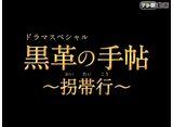 テレ朝動画「ドラマスペシャル『黒革の手帖〜拐帯行〜』」