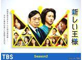 TBSオンデマンド「新しい王様 Season2」30daysパック