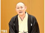 TBSオンデマンド「落語研究会『佐野山』三笑亭夢丸」