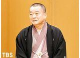 TBSオンデマンド「落語研究会『五人廻し』橘家圓太郎」