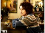 TBSオンデマンド「新しい王様 Season1  #3」