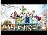 テレビ東京オンデマンド「直ちゃんは小学三年生」 #1〜#6 パック