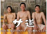 テレビ東京オンデマンド「サ道 〜2021年冬 東京の空の下、少し離れてととのう〜」