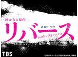 TBSオンデマンド「リバース」30daysパック