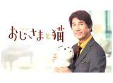 テレビ東京オンデマンド「おじさまと猫」 #1〜#12 パック