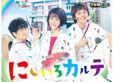 テレ朝動画「にじいろカルテ」 #1〜#9 パック