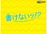 テレ朝動画「書けないッ!?〜脚本家 吉丸圭佑の筋書きのない生活〜」 #1〜#8 パック
