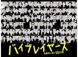 テレビ東京オンデマンド「バイプレイヤーズ〜名脇役の森の100日間〜」 #1〜#12 パック
