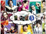テレビ東京オンデマンド「テレビ演劇 サクセス荘3」 #1〜#6 パック