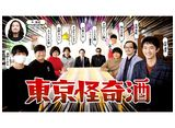 テレビ東京オンデマンド「東京怪奇酒」 #1〜#6 パック