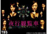 TBSオンデマンド「夜行観覧車」#1〜#10パック