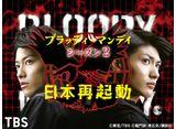TBSオンデマンド「ブラッディ・マンデイ シーズン2」#1〜#9パック