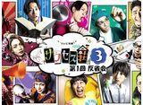 テレビ東京オンデマンド「テレビ演劇 サクセス荘3《反省会》第一回反省会」