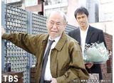 TBSオンデマンド「新参者 第七章 刑事の息子」
