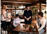 TBSオンデマンド「ダメな私に恋してください 第6話 彼氏がサギ師!?蘇る過去!」