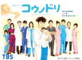 TBSオンデマンド「コウノドリ(2015)」30daysパック