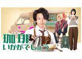 テレビ東京オンデマンド「珈琲いかがでしょう #1〜#8 パック」