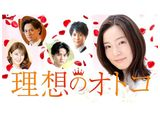 テレビ東京オンデマンド「理想のオトコ #1〜#8 パック」