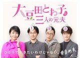 カンテレドーガ「大豆田とわ子と三人の元夫」 #1〜#10 パック