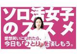 テレビ東京オンデマンド「ソロ活女子のススメ #7〜#12 パック」