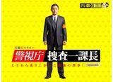 テレ朝動画「警視庁・捜査一課長 season5」 #1〜#10 パック