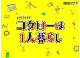 テレ朝「コタローは1人暮らし」 #1〜#10 パック