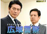 テレ朝動画「ドラマSP 広域警察」