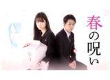 テレビ東京オンデマンド「春の呪い #1〜#6 パック」