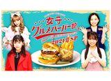テレビ東京オンデマンド「女子グルメバーガー部2021夏SP」