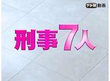 テレ朝動画「刑事7人(2020)」 #1〜#9 パック
