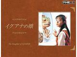 テレ朝動画「イグアナの娘」 14daysパック