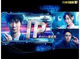 テレ朝動画「IP〜サイバー捜査班」 全話パック